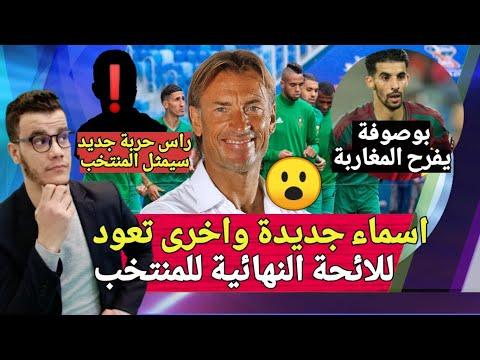 شاهد مفاجآت كبيرة في لائحة المنتخب المغربي لـ كان 2019