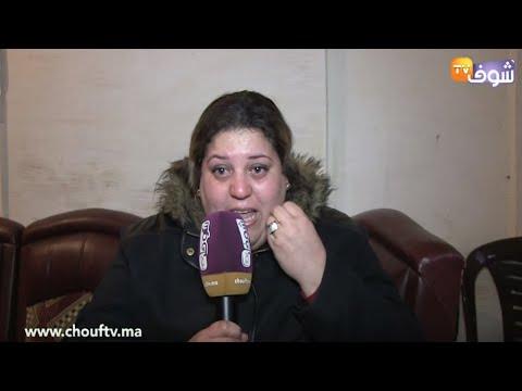 شاهد سيدة مغربية تستغيث بعد اكتشافها شراء منزل للدعارة