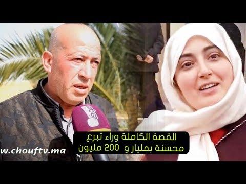 شاهد حقيقة تبرع مغربية بمليار و200 مليون لمدارس أولاد فارس
