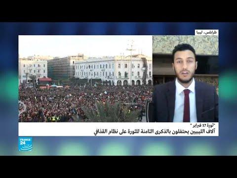 شاهد آلاف الليبيين يحتفلون بالذكرى الثامنة للثورة على نظام القذافي