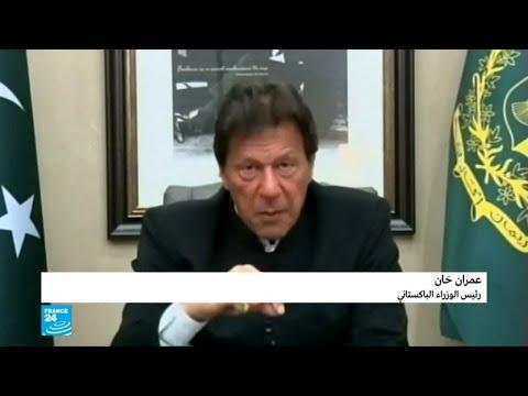 شاهد مران خان يؤكّد أنّ باكستان مستعدة للحوار مع الهند حول كشمير