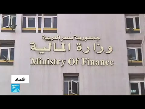 شاهد المال المصرية تصدر سندات دولية بقيمة 4 مليارات دولار