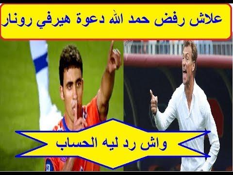 شاهد حمد الله يرفض دعوة رونار الانضمام إلى المنتخب المغربي