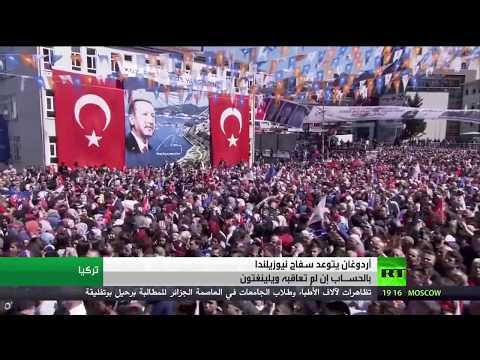شاهد الرئيس أردوغان يتوعد منفذ مجزرة نيوزيلندا بالمُحاسبة