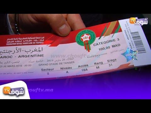 شاهد إقبال كبير في طنجة على اقتناء تذاكر مباراة المنتخب وأصدقاء ميسي