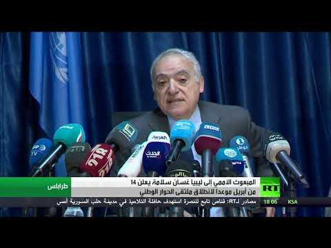 شاهد المبعوث الأممي يعلن موعد انعقاد المؤتمر الليبي الجامع