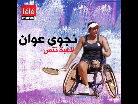 شاهد عضة كلب بيتبول تحول طفلة مغربية إلى بطلة عالمية في التنس