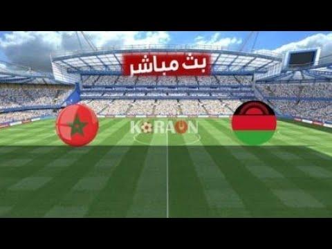 شاهد بث مباشر لمباراة منتخبي المغرب ومالاوي