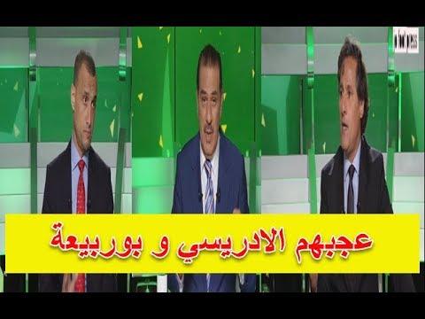 شاهد مهارات اللاعبين الجدد للمنتخب المغربي قبل مواجهة مالاوي