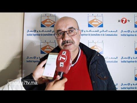 شاهد حميد يحيى بعد إنتخابه رئيسًا للجمعية المغربية للإعلاميين الرياضيين