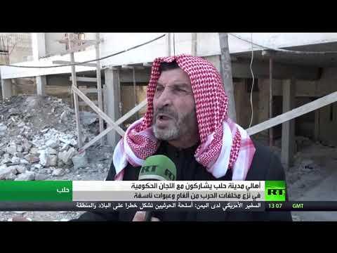 شاهد تعاون الأهالي واللجان الحكومية لإزالة الألغام في حلب