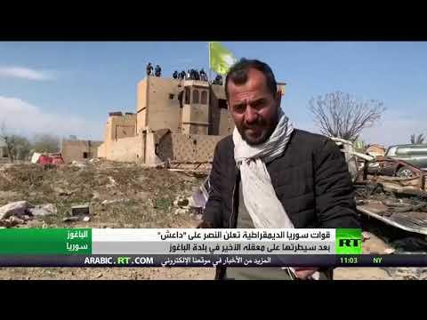 شاهد قوات سورية الديمقراطية تُعلن انتصارها على داعش