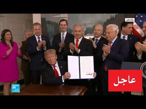شاهد ترامب يوقع على الاعتراف بسيادة إسرائيل على الجولان المحتلة