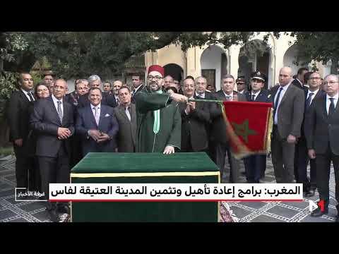 شاهد الملك محمد السادس يزور المدينة العتيقة لفاس