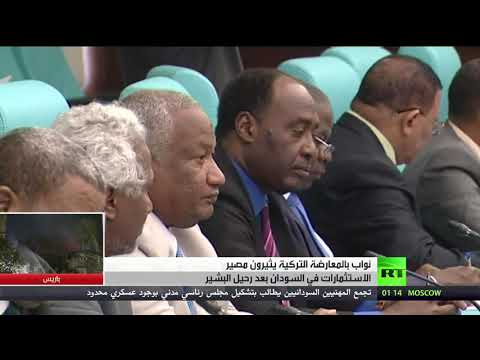 شاهد  جدل تركي بشان مصير استثماراتها في السودان