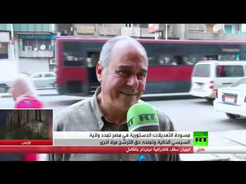شاهد  النواب المصري يتوجه لإقرار التعديلات الدستورية