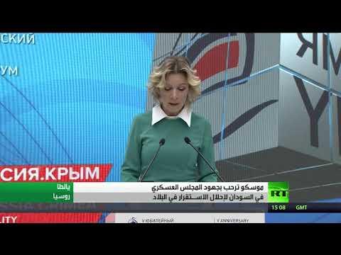 شاهد روسيا تشيد بجهود المجلس العسكري الانتقالي في السودان