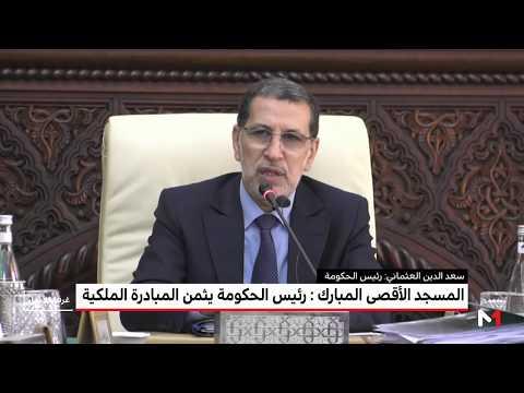 شاهد رئيس الحكومة المغربية يشيد بمبادرة الملك لترميم المسجد الأقصى