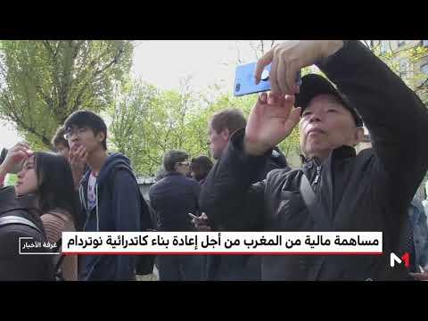 شاهد المغرب يساهم في ترميم كنيسة نوتردام بمنحة مالية