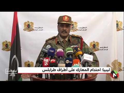 شاهد احتدام المعارك على أطراف مدينة طرابلس الليبية