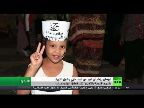 شاهد المعارضة السودانية ترفض الاعتراف بالمجلس العسكري وتُعلّق التفاوض معه
