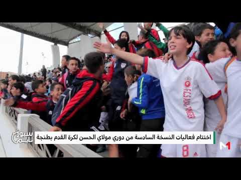 شاهد اختتام فعاليات النسخة السادسة من دوري مولاي الحسن في طنجة