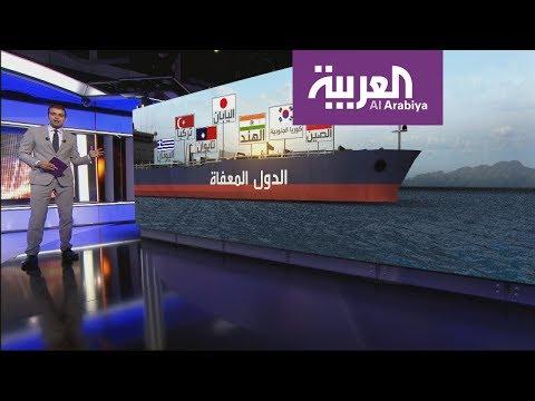 شاهد ترامب يقرر عدم تمديد إعفاء بعض الدول من عقوبات النفط الإيراني