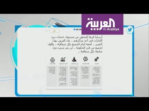 محمد بن راشد يفضح المقصرين في بريد الإمارات