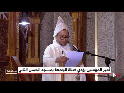شاهد الملك محمد السادس يُؤدي صلاة الجمعة في مسجد الحسن الثاني