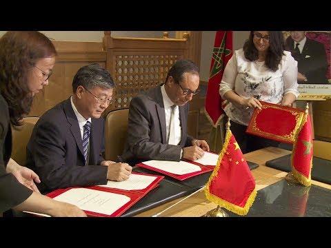 شاهد المغرب والصين يلتزمان بتعزيز تعاونهما في مجال الماء