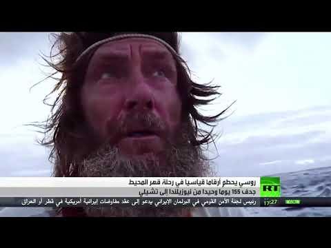 شاهد روسي يعبر المحيط الهادئ بزورق تجديف في 154 يومًا