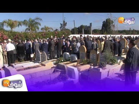 شاهد الحزن يخيم على أسرة وزير الصحة المغربي الأسبق الطيب بن الشيخ