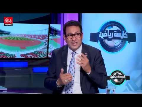 شاهد عبد المالك العزيز يكشف أسباب أزمة الجيش الملكي