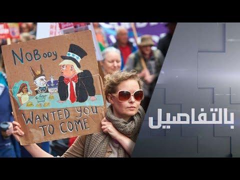 شاهد الجدل والغضب في بريطانيا يُسيطران على كواليس زيارة ترامب