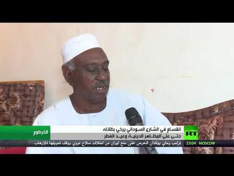 شاهد عيد الفطر المبارك يرفع حِدَّة الانقسام في الشارع السوداني