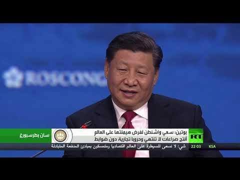 شاهد منتدى سان بطرسبورغ الدولي عولمة الاقتصاد
