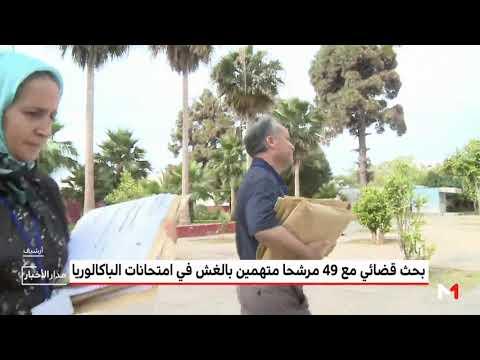 شاهد التحقيق مع 49 مغربيًا ضبطوا متلبسين بالغش في امتحانات البكالوريا
