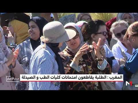 شاهد طلبة كليات الطب والصيدلة يقاطعون الامتحانات في المغرب