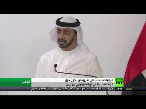 وزير الخارجية الإماراتي يُطالب بدور خليجي في أي اتفاق مع إيران