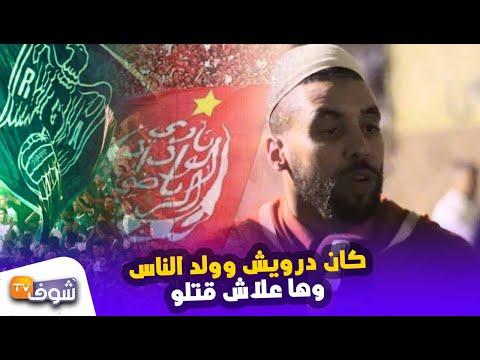 شاهد تصريحات صادمة من أصدقاء الودادي القتيل في الدار البيضاء