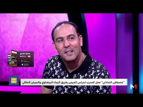 مصطفى الشاذلي يتحدث عن حراس المرمى المغاربة والعرب
