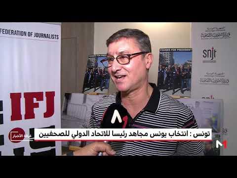شاهد انتخاب يونس مجاهد رئيسًا للاتحاد الدولي للصحافيين