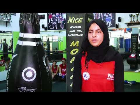 شاهد بطلة المغرب في الطاي بوكسينغ تتحدث عن أسباب نجاحها