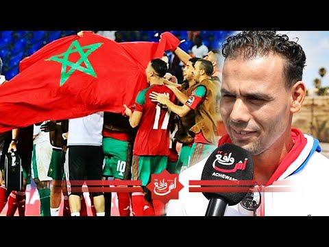 شاهد الزايري يتمنى فوز المنتخب المغربي أمام ناميبيا