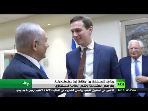 شاهد السلطة الفلسطينية تصر على مقاطعة ورفض مؤتمر المنامة