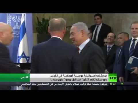 شاهد مباحثات إسرائيلية روسية أميركية في القدس