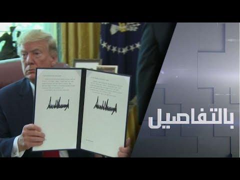 شاهد عقوبات ضد المرشد الأعلى خامنئي وحشد في الخليج