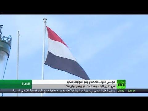 شاهد إقرار الميزانية الأكبر في تاريخ مصر