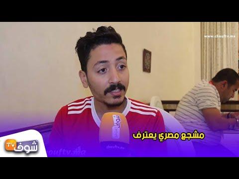 شاهد مُشجِّع مصري يُؤكِّد أنّ المنتخب المغربي الأقوى عربيًّا