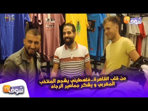 شاهد فلسطيني يشجع المنتخب المغربي في مصر